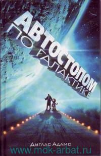 Автостопом по Галактике ; Ресторан «У конца Вселенной» : фантастические романы