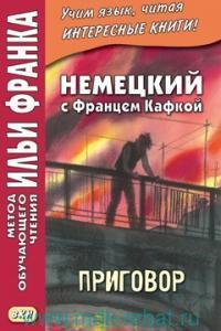 Немецкий с Францем Кафкой. Приговор = Franz Kafka. Das Urteil