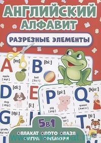 Английский алфавит : плакат, лото, пазл, игра, мемори