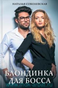 Блондинка для босса : роман