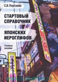Стартовый справочник японских иероглифов : учебное пособие