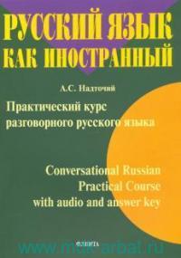 Практический курс разговорного русского языка : учебное пособие = Conversational Russian Practical Cource with audio and answer key