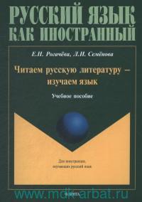 Читаем русскую литературу - изучаем язык : учебное пособие