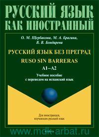 Русский язык без преград : учебное пособие с переводом на испанский язык : А1-А2 = Ruso Sin Barreras