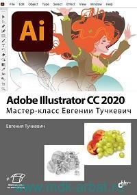 Adobe Illustrator CC 2020 : мастер-класс Евгении Тучкевич