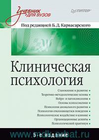 Клиническая психология : учебник для вузов