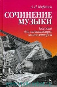 Сочинение музыки : пособие для начинающих композиторов : учебное пособие