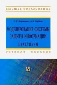 Моделирование системы защиты информации. Практикум : учебное пособие