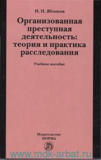 Организованная преступная деятельность : теория и практика расследования : учебное пособие