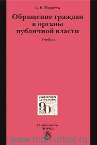 Обращение граждан в органы публичной власти : учебник