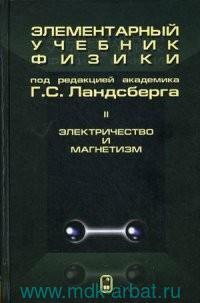 Элементарный учебник физики. В 3 т. Т.2 . Электричество и магнетизм : учебное пособие