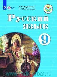 Русский язык : 9-й класс : учебник для общеобразовательных организаций, реализующих адаптированные основные общеобразовательные программы (ФГОС ОВЗ)