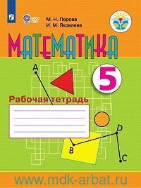 Математика : 5-й класс : рабочая тетрадь : учебное пособие для общеобразовательных организаций, реализующих адаптированнные основные общеобразовательные программы (ФГОС ОВЗ)