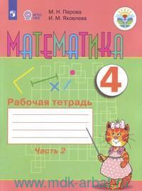 Математика : 4-й класс : рабочая тетрадь : учебное пособие для общеобразовательных организаций, реализующих адаптированные основные общеобразовательные программы. В 2 ч.Ч.2 (ФГОС ОВЗ)