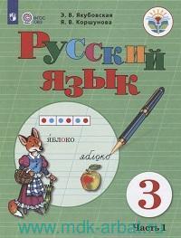 Русский язык : 3-й класс : учебник для общеобразовательных организаций, реализующих адаптированные основные общеобразовательные программы. В 2 ч. Ч.1 (ФГОС ОВЗ)