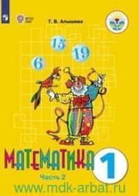 Математика : 1-й класс : учебник для общеобразовательных организаций, реализующих адаптированные основные общеобразовательные программы. В 2 ч. Ч.2 (ФГОС ОВЗ)