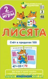 Лисята. Счет в пределах 100. Математика : 3 уровень : 48 карточек : 2 игры в одной коробке + подробная инструкция для родителей