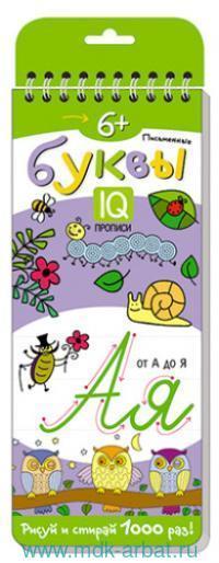 Письменные буквы : рисуй и стирай 1000 раз : для детей от 6 лет