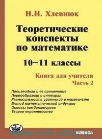 Теоретические конспекты по математике : 10-11-й класс : книга для учителя. Ч.2