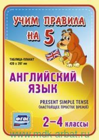 Английский язык. Present Simple Tense (настоящие простое время) : 2-4-й классы : таблица-плакат (ФГОС)