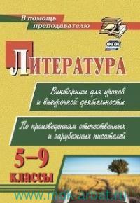 Литература : 5-9-й классы : викторины для уроков и внеурочной деятельности. По произведениям отечественных и зарубежных писателей (ФГОС)