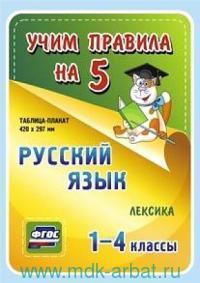 Русский язык. Лексика : 1-4-й классы : таблица-плакат (ФГОС)