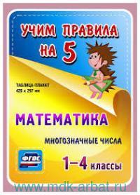 Математика. Многозначные числа : 1-4-й классы : таблица-плакат (ФГОС)