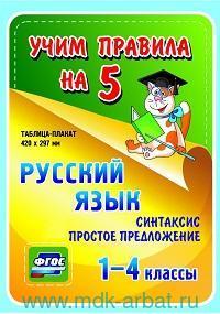 Русский язык. Синтаксис. Простое предложение : 1-4-й классы : таблица-плакат (ФГОС)