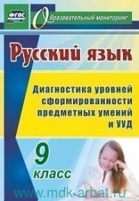 Русский язык : 9-й класс : диагностика уровней сформированности предметных умений и УУД (ФГОС)