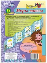 Меры массы : 9 секций : раскладной плакат для проведения занятий с обучающимися 1-4 классов по изучению и закреплению темы «Меры массы» в урочной и внеурочной деятельности  (ФГОС)