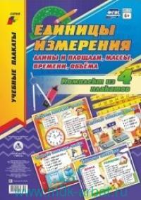 Единицы измерения длины и площади, массы, времени, объема : комплект из 4 плакатов (ФГОС)