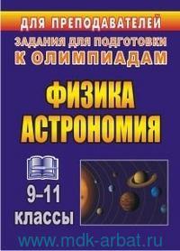 Физика и астрономия : олимпиадные задания : 9-11-й классы