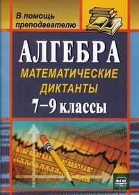 Алгебра : 7-9-й классы : математические диктанты (ФГОС)