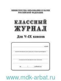 Классный журнал для V-IX-го классов