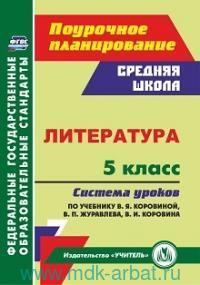 Литература : 5-й класс : система уроков по учебнику В. Я. Коровиной, В. П. Журавлева, В. И. Коровина