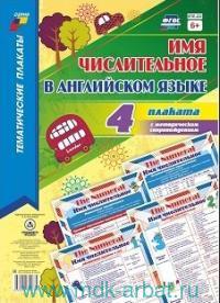 Имя числительное в английском языке : комплект из 4 плакатов с методическим сопровождением (ФГОС)