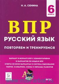 Русский язык : 6-й класс : ВПР : повторяем и тренируемся : 15 тренировочных вариантов : учебно-методическое пособие (ФГОС)