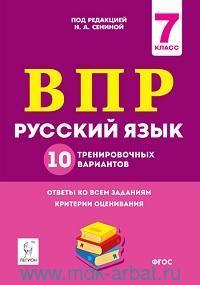 Русский язык : ВПР : 7-й класс : 10 тренировочных вариантов : учебное пособие (ФГОС)