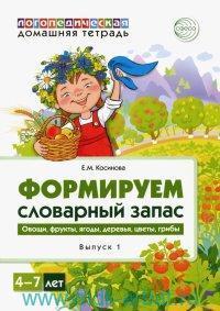 Логопедическая домашняя тетрадь для детей 4-7 лет. Формируем словарный запас. В 5 тетр. Тетр.1. Овощи, фрукты, ягоды, деревья, цветы, грибы