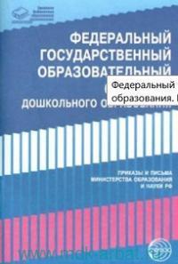 Федеральный государственный образовательный стандарт дошкольного образования : приказы и письма Минобрнауки РФ