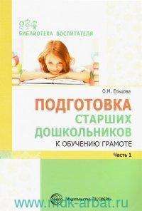 Подготовка старших дошкольников к обучению грамоте : методическое пособие. В 2 ч. Ч.1 (первый год обучения)