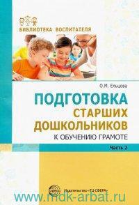 Подготовка старших дошкольников к обучению грамоте : методическое пособие. В 2 ч. Ч.2 (второй год обучения)