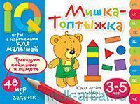 Мишка-топтыжка. Тренируем внимание и память : IQ игры с картинками для малышей : 48 игр и задачек : 3-5 лет