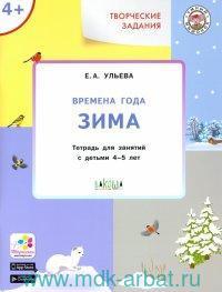 Творческие задания. Времена года. Зима : тетрадь для занятий с детьми 4-5 лет