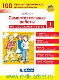 Самостоятельные работы по русскому языку : 1-й класс (соответствует ФГОС)