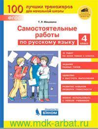 Самостоятельные работы по русскому языку : 4-й класс (соответствует ФГОС)