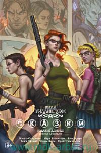 Сказки. Кн.10 : издание делюкс : графический роман