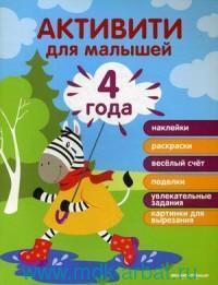 Активити для малышей : 4 года : с наклейками