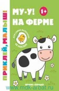 Му-у! На ферме 1+ : книжка с наклейками