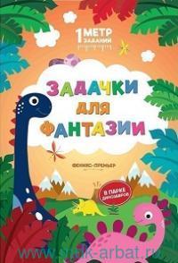 Задачки для фантазии : в парке динозавров : книжка-гармошка